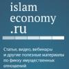 Исламская экономика и финансы