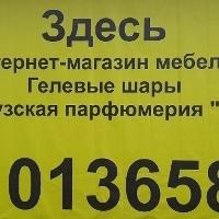 Фотография страницы Сухобезводное Первого-Интернета-Магазина-Мебели-И ВКонтакте