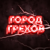ГОРОД ГРЕХОВ ОРЕНБУРГ