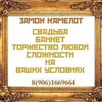 Фотография Замока Камелота ВКонтакте