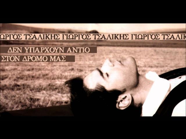 Giorgos Tsalikis - Den iparxoun antio ston dromo mas [HD 1080p]