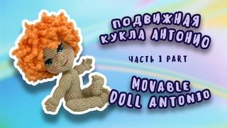 Мастер-класс подвижная кукла Антонио | часть 1 руки