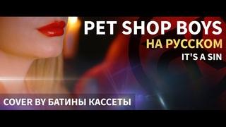 Pet Shop Boys - It's a Sin (На русском языке | Сover by БАТИНЫ КАССЕТЫ)