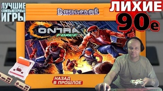 Dendy Contra Force Контра Сила Лихие 90е Игра детства Вячеслав