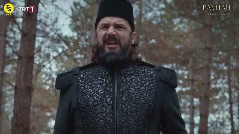 Hünkar Abdülhamid Hanın aklıyız! (109. Bölüm)