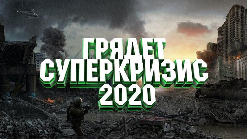  ВЫЖИВАНИЕ В КРИЗИС 2020! ЭКОНОМИКА РУХНЕТ А ЦЕНЫ ВЗЛЕТЯТ ДО НЕБЕС?
