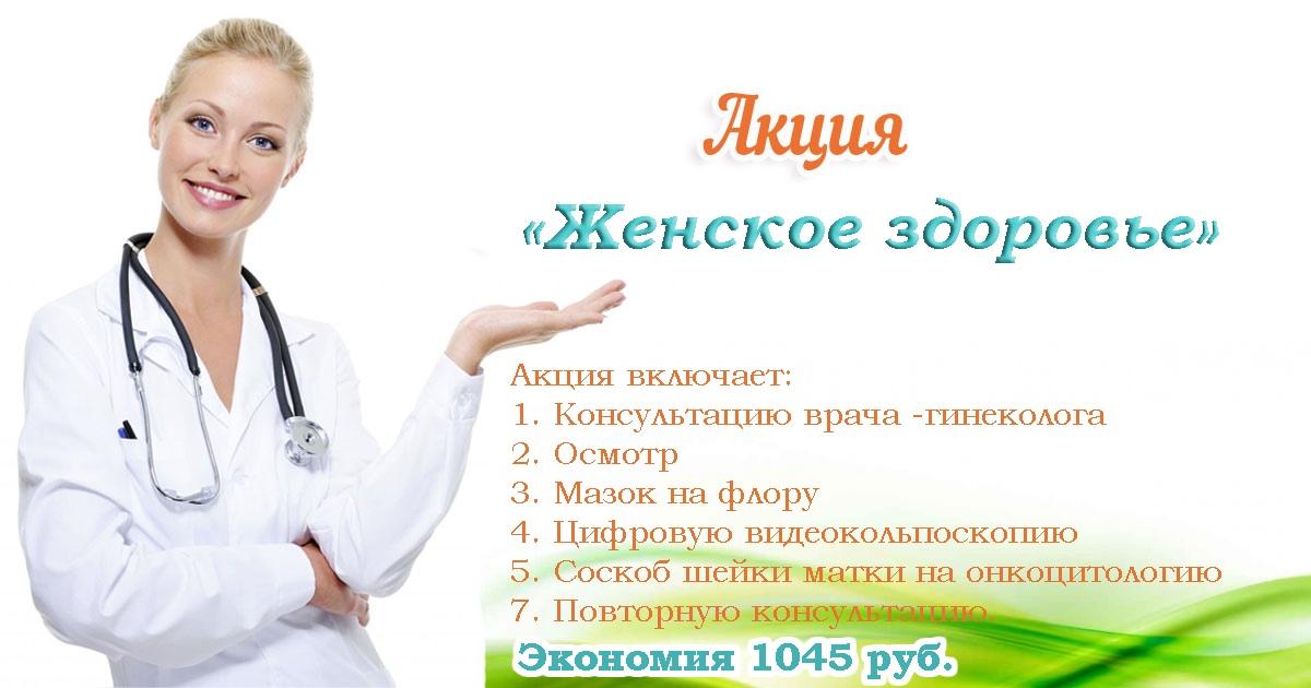 женское здоровье женская консультация