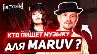 Автор музыки MARUV - Siren Song и Drunk Groove / Boosin [ПО СТУДИЯМ]