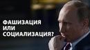 Зюганов – Путину либо фашизация, либо социализация страны