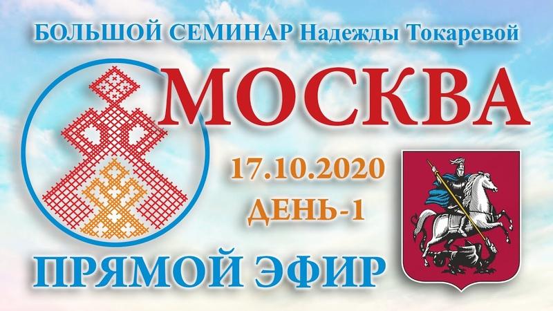 Надежда Токарева 17 10 2020 Д 1 Большой семинар Москва Прямой Эфир