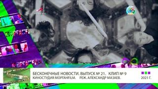 Клип 9 Музыкальный клип, 60 лет Космонавтике  Бесконечные новости Выпуск № 21