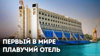 Удивительная судьба первого в мире плавучего отеля и его путь в Северную Корею