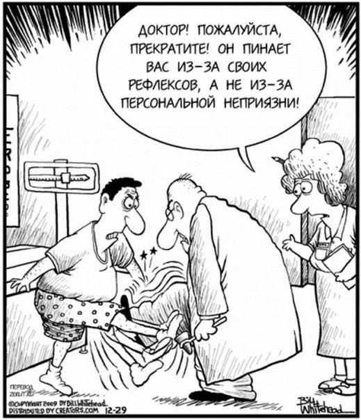 Смешные картинки невролог