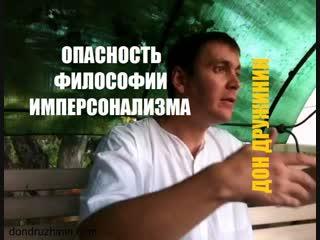 Дон Дружинин   Опасность философии имперсонализма