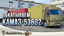 🚛Euro Truck Simulator 2 1.35 - Обкатываем КамАЗ-53602 от mo3Del Truck Game (mTG)