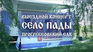 Прогрессовский СДК. Выездной концерт с. ПАДЫ
