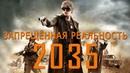 2035: Запрещенная реальность /2035: The forbidden dimensions(2013) фантастика, триллер, воскресенье, 📽 фильмы, выбор, кино, приколы, топ, кинопоиск