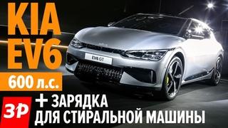 Kia EV6 Электромобиль с динамикой суперкара / Kиа EV6  в России