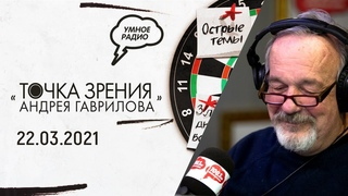 """""""Новая"""" и Кадыров, 15 лет твиттеру. «Точка зрения» А Гаврилова», () часть 1"""