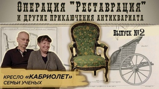 Реставрация кресла «кабриолет» ДО / ПОСЛЕ   Операция «Реставрация» и др. приключения антиквариата#2