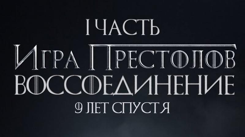Игра Престолов Встреча Каста 9 лет спустя 1 часть RUS VO