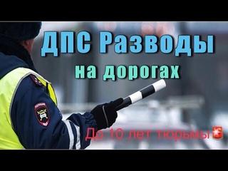 +18 Подстава ДПС до 10 лет тюрьмы? И не докажешь?! Обращение к главе МВД России.