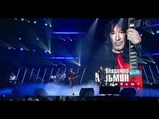 Юбилейный концерт Владимира Кузьмина Трибьют