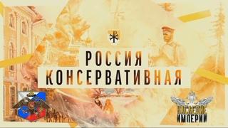 ДИПЛОМАТИЯ РОССИИ В НАЧАЛЕ XX ВЕКА   Беседа с Юрием Пыльцыным