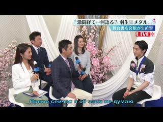 Интервью Юзуру Ханю в студии после ЧМ 2019