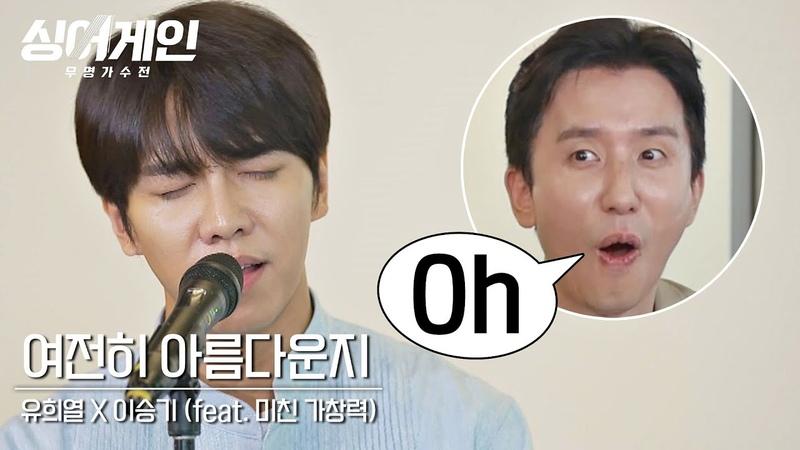 티저 가창력 폭발🔥 이승기 Lee Seung gi 의 '여전히 아름다운지'♪ feat 유희열 You Hee yeol