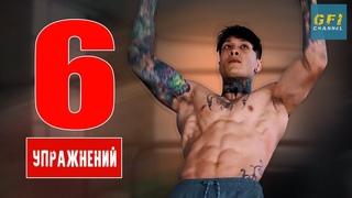 6 Движений, Чтобы Освоить Калистенику (ФУНДАМЕНТАЛЬНЫЕ УПРАЖНЕНИЯ!)