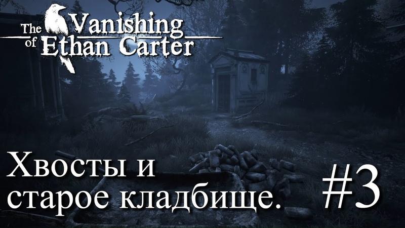 ПРОХОЖДЕНИЕ THE VANISHING OF ETHAN CARTER Хвосты и старое кладбище 3