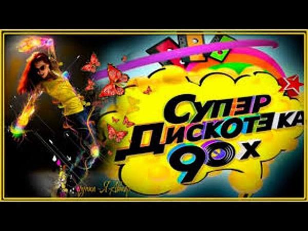 Просто СУПЕР ХИТЫ 90-х слушайте и наслаждайтесь)
