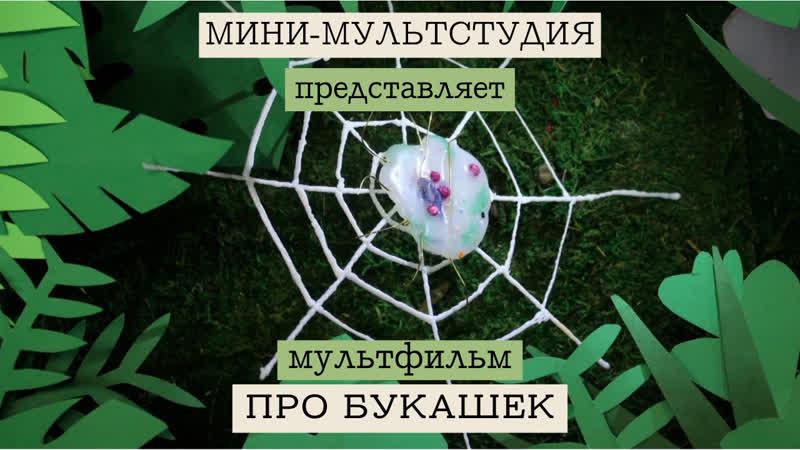 Мульт про букашек МИНИ МУЛЬТ студия