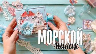Скрапбукинг МК: Мини-альбом в морском стиле с поп ап конструкцией твист / Море /