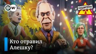 """МИД об отравлении Навального – """"Заповедник"""", выпуск 152, сюжет 4"""