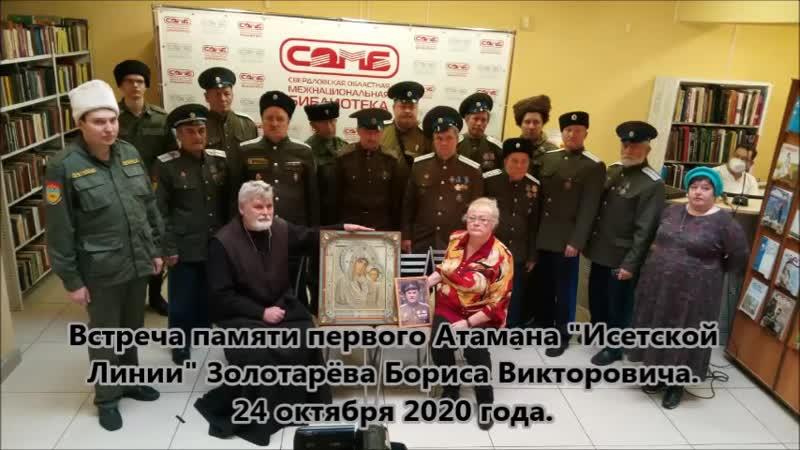 Встреча памяти первого Атамана Исетской Линии Золотарёва Бориса Викторовича