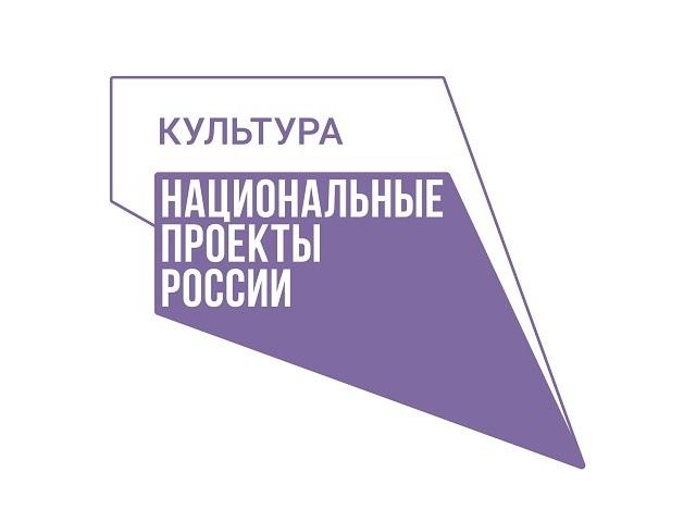 В Челябинскую область в рамках нацпроекта «Культура» прибыл автоклуб