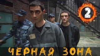 Захватывающий фильм про побег 2 ЧАСТЬ [ Черная Зона ] Русские детективы