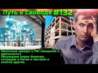 #132 Масочные заводы в РФ банкротятся.  Мы побеждаем.  Шутка от Инвитро