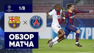 Барселона - ПСЖ - 1:4. Обзор 1-го матча 1/8 финала Лиги чемпионов