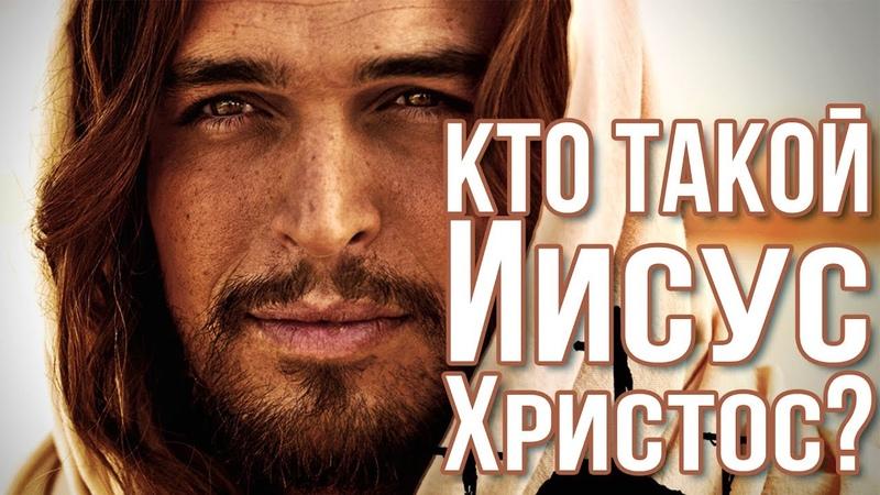 Кто такой Иисус Христос Разоблачение древнего заблуждения