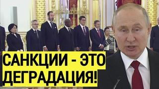 Западные послы ОСТОЛБЕНЕЛИ от МОЩНОЕ речи Путина