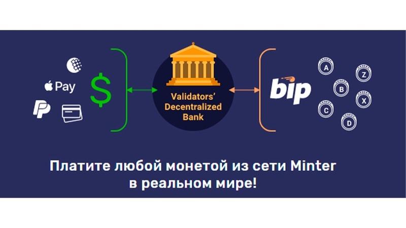Как оплачивать любые услуги монетами сети Minter используя сервис minterpay