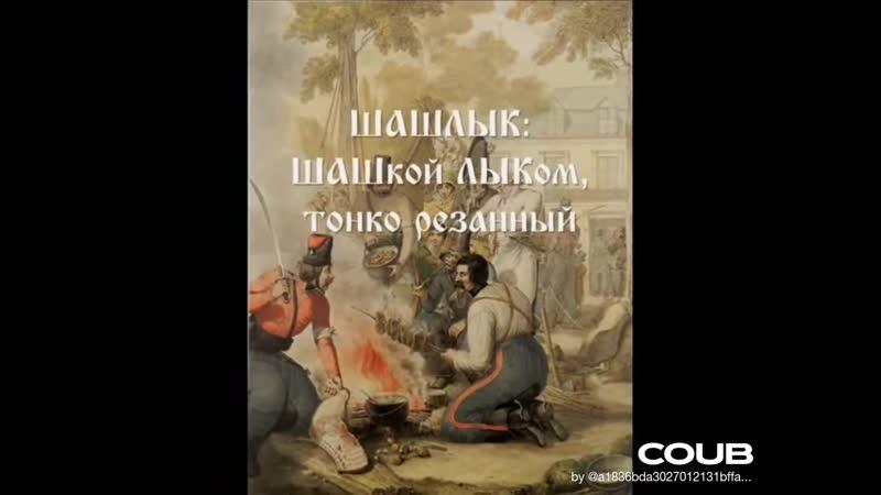 ШАШЛЫК ШАШкой ЛЫКом, тонко резанный, на огне жаренный (Ой-ся, ты, ой-ся)