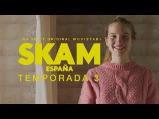 Trailer viri skam espana temporada 3 | movistar +