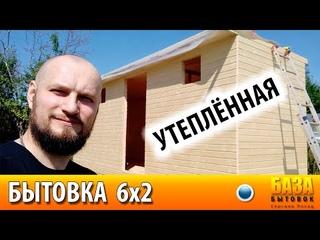 [4К] Утеплённая бытовка 6х2 метра за 5 дней! Тёплая бытовка 6 на 2 метра + Электропроводка.