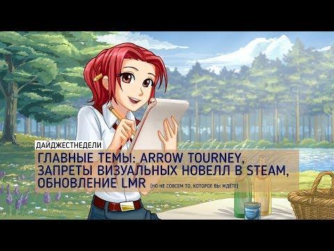 ДАЙДЖЕСТНЕДЕЛИ | Arrow Tourney, запреты визуальных новелл в Steam, обновление LMR