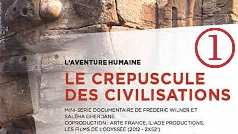 Закат цивилизаций Le crépuscule des civilisations 2012 Конец эпохи пирамид Эпизод 1
