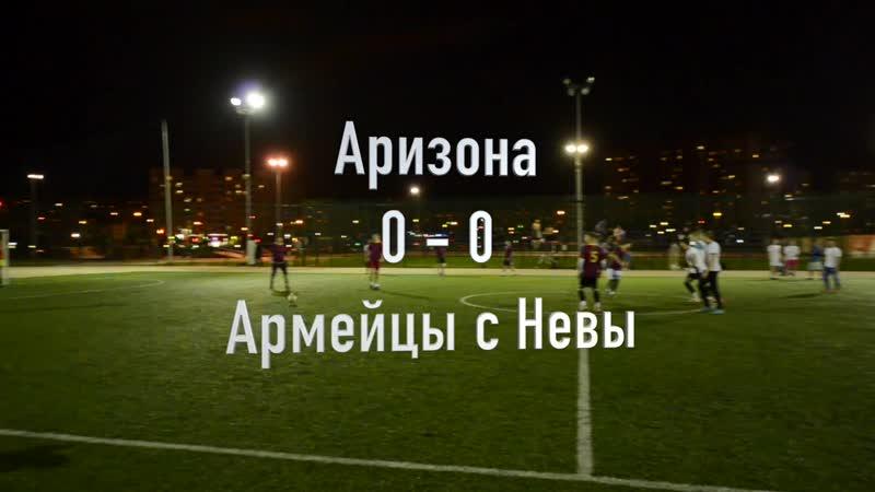 Лучшие моменты матча «Аризона» 6-4 «Армейцы с Невы» 11.09.19